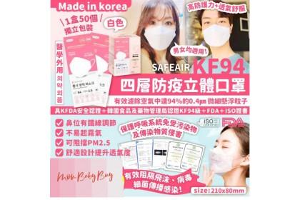 「韓國直郵」韓國製KF94 3D四層防疫立體口罩白色款 50pcs/box