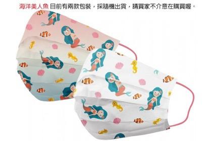 康丞~台灣製造 三層幼幼兒童醫用口罩 30pcs/box
