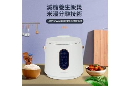 日本 Yohome 減糖養生電飯鍋