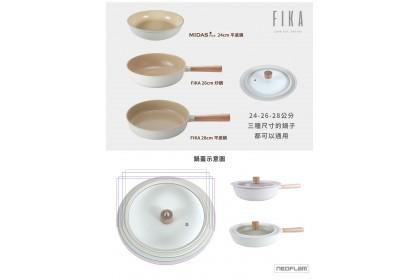 【新品】NEOFLAM FIKA 多功能矽膠鍋蓋 24-26-28CM